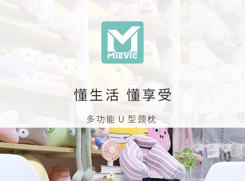 MIEVIC/米薇可 XS particles U-shaped pillow 671402