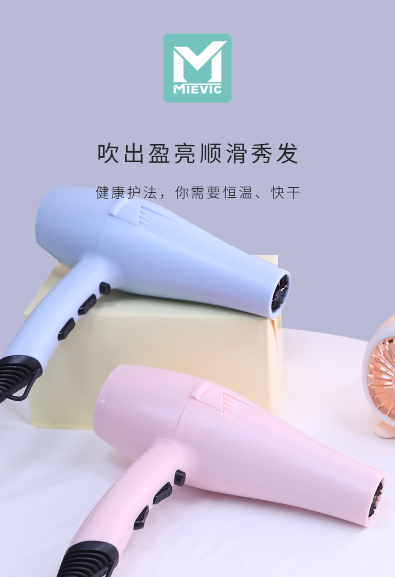 MR fashion household hair dryer 618 (2 colors) 661588 MIEVIC/米薇可
