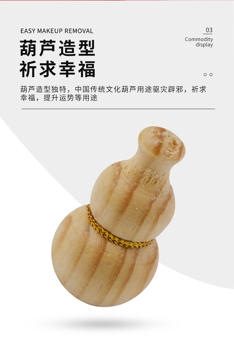 XSH fragrant wood gourd 626914 MIEVIC/米薇可