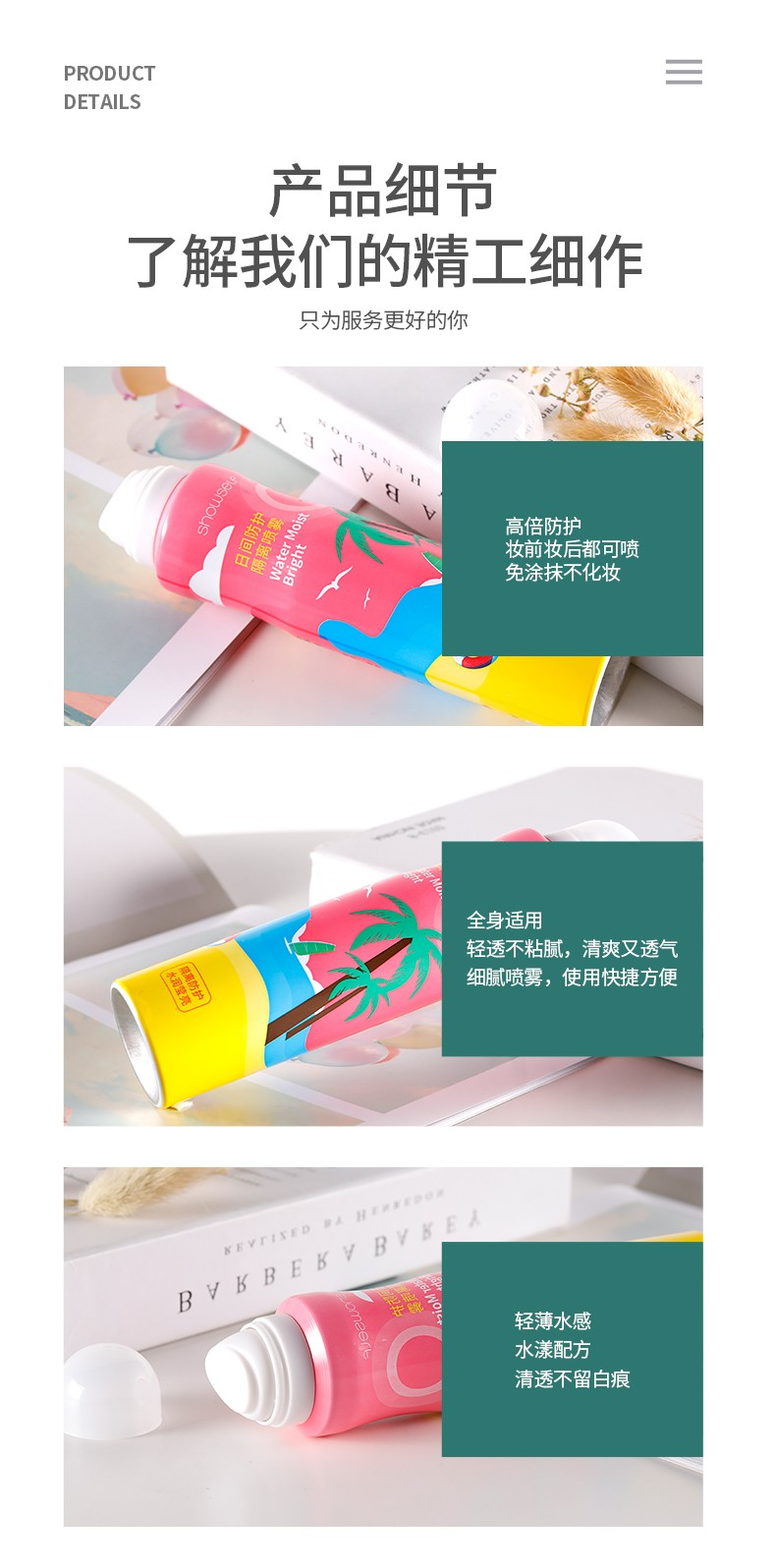 LQ day protection isolation spray 1139 501466 MIEVIC/米薇可